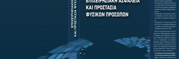 athensdynamic_book
